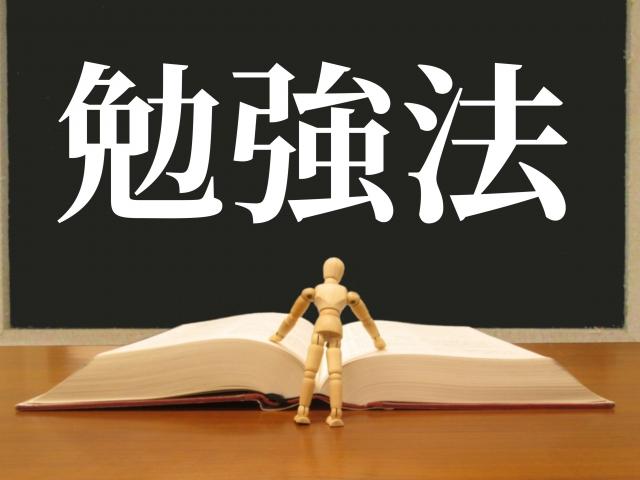 勉強法について