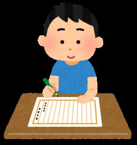 作文を書く生徒