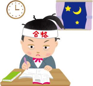 徹夜で勉強