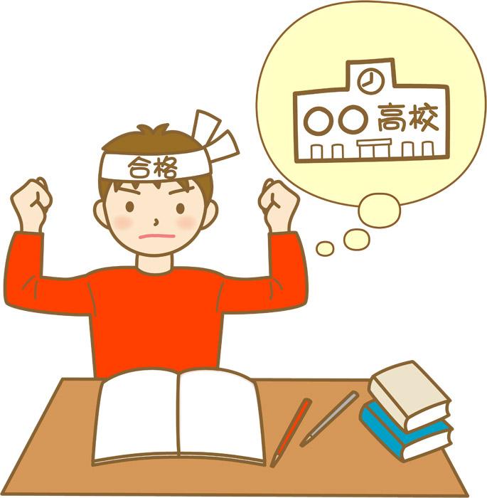 志望校に向けて勉強