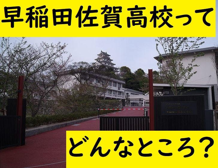 早稲田佐賀高校