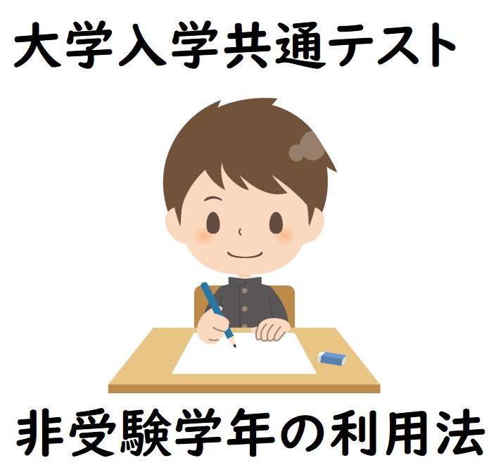 大学入学共通テストの利用法