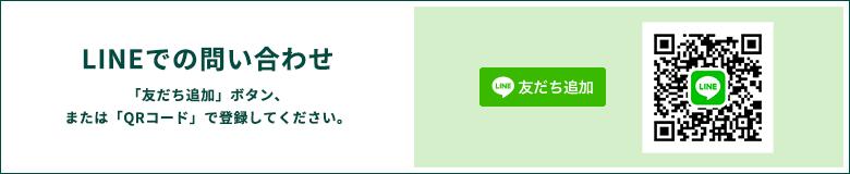 LINEでの問い合わせ 「友だち追加」ボタン、または「QRコード」で登録してください。