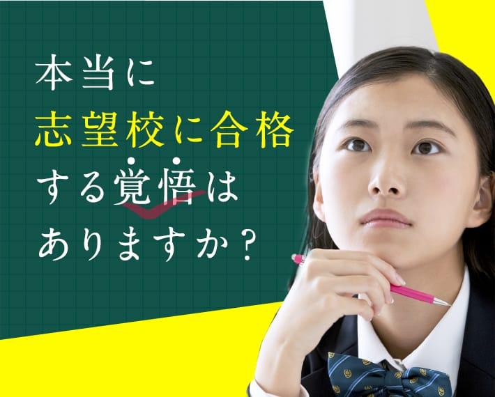 本当に志望校に合格する覚悟はありますか?