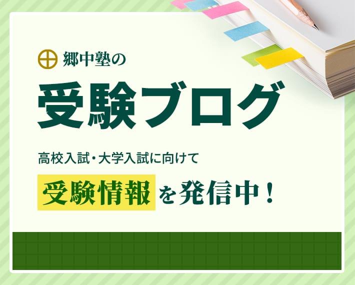 郷中塾の受験ブログ